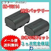 2個セット ビクター(Victor) BN-VG109 / BN-VG114 互換バッテリー (VG107 / VG108 / VG109 / VG114 / VG119 / VG121 / VG129 / VG138 ) 【メール便送料無料】 02P29Jul16