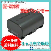 ビクター(Victor) BN-VG107 互換バッテリー (VG107 / VG108 / VG109 / VG114 / VG119 / VG121 / VG129 / VG138 ) 【メール便送料無料】 02P29Jul16