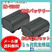 2個セット ビクター(Victor) BN-VG107 互換バッテリー (VG107 / VG108 / VG109 / VG114 / VG119 / VG121 / VG129 / VG138 ) 【メール便送料無料】 02P29Jul16