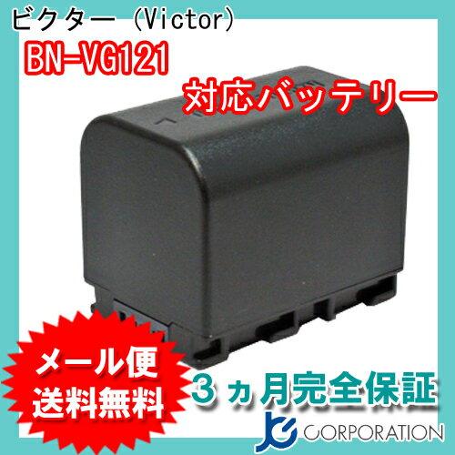 【メール便送料無料】【残量表示/純正充電器対応】ビクター(Victor) BN-VG119…...:iishop:10002902