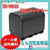 ビクター(Victor) BN-VG119 / BN-VG121 互換バッテリー (VG107 / VG108 / VG109 / VG114 / VG119 / VG121 / VG129 / VG138 ) 【メール便送料無料】