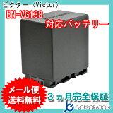 【メール便】 【純正品完全互換】ビクター(Victor) BN-VG138 互換バッテリー 【RCP】