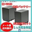 2個セット ビクター(Victor) BN-VG129 / BN-VG138 互換バッテリー (VG107 / VG108 / VG109 / VG114 / VG119 / VG121 / VG129 / VG138 ) 【メール便送料無料】 02P29Jul16