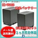 2個セット ビクター(Victor) BN-VG129 / BN-VG138 互換バッテリー (VG107 / VG108 / VG109 / VG114 / ...