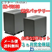 2個セット ビクター(Victor) BN-VG129 / BN-VG138 互換バッテリー (VG107 / VG108 / VG109 / VG114 / VG119 / VG121 / VG129 / VG138 ) 【メール便送料無料】
