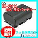 【メール便送料無料】 ビクター(Victor) BN-VG109 / BN-VG114 互換バッテリー (VG107