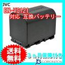 ビクター(Victor) BN-VG119 / BN-VG121 互換バッテリー 【VG107 / VG108 / VG109 / VG