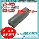 コニカミノルタ(KONICA MINOLTA) NP-700 / サンヨー(SANYO)DB-L30 互換バッテリー 【メール便送料無料】