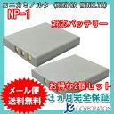 2個セット ペンタックス(PENTAX) D-LI95 / コニカミノルタ(KONICA MINOLTA) NP-1 互換バッテリー 【メール便送料無料】