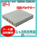 ペンタックス(PENTAX) D-LI95 / コニカミノルタ(KONICA MINOLTA) NP-1 互換バッテリー 【メール便送料無料】