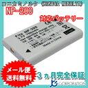コニカミノルタ(KONICA MINOLTA) NP-200 互換バッテリー 【メール便送料無料】