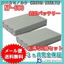 2個セット コニカミノルタ(KONICA MINOLTA) NP-600 互換バッテリー 【メール便送料無料】