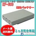 コニカミノルタ(KONICA MINOLTA) NP-600 互換バッテリー 【メール便送料無料】