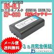 ニコン(NIKON) EN-EL1 / コニカミノルタ(KONICA MINOLTA) NP-800 互換バッテリー 【メール便送料無料】
