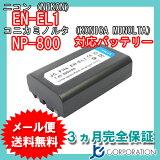 ニコン(NIKON) EN-EL1 / コニカミノルタ(KONICA MINOLTA) NP-800 互換バッテリー【メール便送料無料】