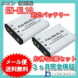 2個セット ニコン(NIKON) EN-EL10 互換バッテリー 【メール便送料無料】