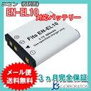 ニコン(NIKON)EN-EL10 互換バッテリー / ペンタックス(PENTAX) D-LI108 / D-LI63 / フジフィルム(FUJIFILM) NP-45 【メール便送料無料】