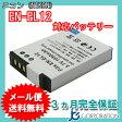 【メール便送料無料】 ニコン(NIKON) EN-EL12 互換バッテリー 02P27May16