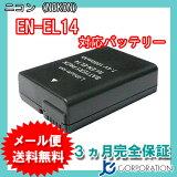 【メール便】【P7800対応】 ニコン(NIKON) EN-EL14 互換バッテリー 残量表示可 純正充電器対応 【RCP】 02P08Feb15