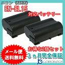 2個セット ニコン(NIKON) EN-EL15 互換バッテリー D500対応バージョン【メール便送料無料】