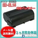 ニコン(NIKON) EN-EL15 互換バッテリー D50...