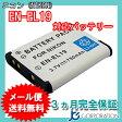 ニコン(NIKON) EN-EL19 互換バッテリー 【メール便送料無料】 532P17Sep16
