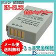 ニコン(NIKON) EN-EL22 互換バッテリー 【メール便送料無料】 02P01Oct16