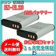 2個セット ニコン(NIKON) EN-EL23 互換バッテリー 【メール便送料無料】