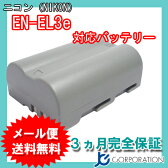 ニコン(NIKON) EN-EL3e 互換バッテリー 【メール便送料無料】