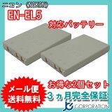 2個セット ニコン(NIKON) EN-EL5 互換バッテリー 【メール便送料無料】