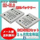 2個セット ニコン(NIKON) EN-EL8 互換バッテリー 【メール便送料無料】