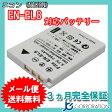 ニコン(NIKON) EN-EL8 互換バッテリー 【メール便送料無料】