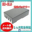 ニコン(NIKON) EN-EL9 互換バッテリー 【メール便送料無料】