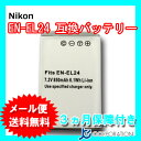 ニコン(NIKON) EN-EL24 互換バッテリー 【メール便送料無料】
