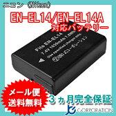 【最新チップ内蔵】 ニコン(NIKON) EN-EL14 / EN-EL14A 互換バッテリー 残量表示可 純正充電器対応 【メール便送料無料】