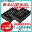 【最新チップ内蔵】 2個セット ニコン(NIKON) EN-EL14 / EN-EL14A 互換バッテリー 残量表示可 純正充電器対応 【メール便送料無料】