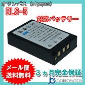 オリンパス ( olympus ) BLS-5 互換バッテリー 純正充電器対応 【メール便送料無料】