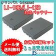 2個セット オリンパス(OLYMPUS) Li-10B / Li-12B 互換バッテリー 【メール便送料無料】