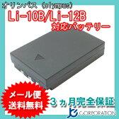 オリンパス(OLYMPUS) Li-10B / Li-12B 互換バッテリー 【メール便送料無料】