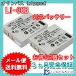 2個セット オリンパス(OLYMPUS) Li-30B 互換バッテリー 【メール便送料無料】