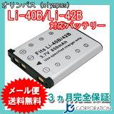 【メール便】 オリンパス(OLYMPUS) Li-40B / Li-42B 互換バッテリー 【RCP】 P27Mar15