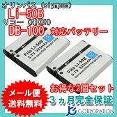 2個セットオリンパス(OLYMPUS) Li-50B / リコー(RICOH) DB-100 互換バッテリー 【メール便送料無料】