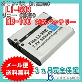 オリンパス(OLYMPUS) Li-50B / リコー(RICOH) DB-100 互換バッテリー 【メール便送料無料】