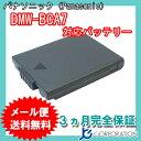 パナソニック(Panasonic) DMW-BCA7 / ライカ(LEICA)BP-DC2 互換バッ...