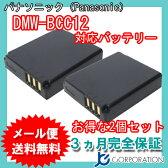 2個セット パナソニック(Panasonic) DMW-BCC12 互換バッテリー 【メール便送料無料】