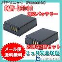 2個セット パナソニック(Panasonic) DMW-BCD10 互換バッテリー 【メール便送料無料】
