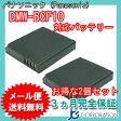 2個セット パナソニック(Panasonic) DMW-BCF10 互換バッテリー 【メール便送料無料】