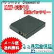 パナソニック(Panasonic) DMW-BCF10 互換バッテリー 【メール便送料無料】 02P01Oct16