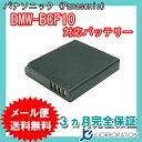 パナソニック(Panasonic) DMW-BCF10 互換バッテリー 【メール便送料無料】