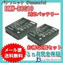 2個セット パナソニック(Panasonic) DMW-BC...